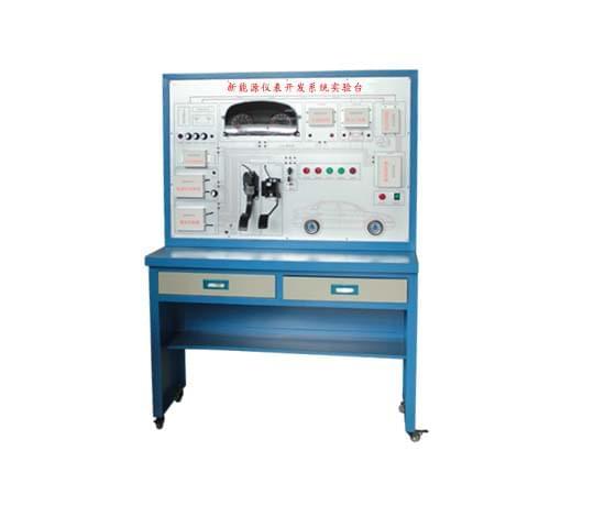 新能源仪表开发系统实验台
