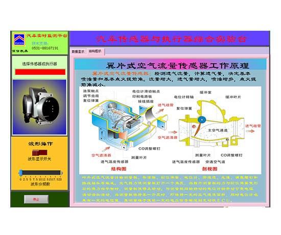 汽车传感器执行器多媒体综合实验台