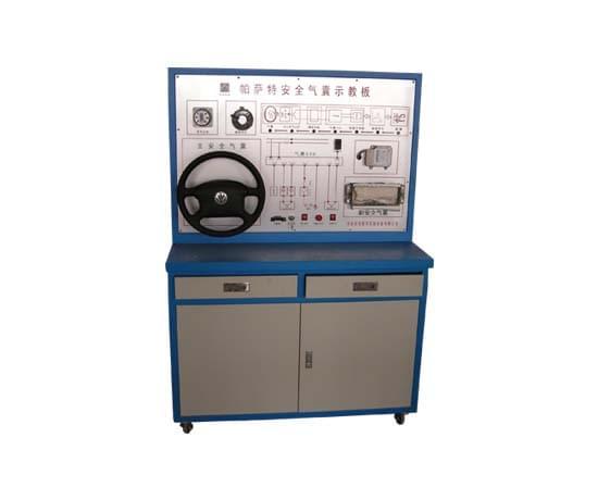 帕萨特双安全气囊系统实验台