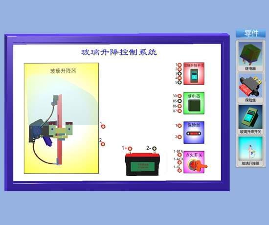 玻璃升降器虚拟仿真玻璃升降器