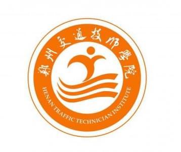 恒信与郑州交通学院合作