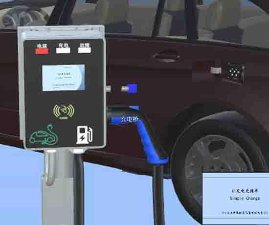 汽车充电管理虚拟仿真教学软件