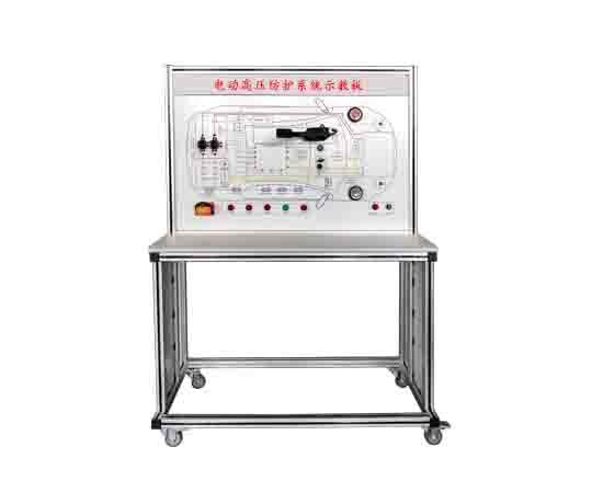 电动高压防护系统示教板
