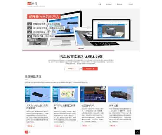 汽车综合教学网站