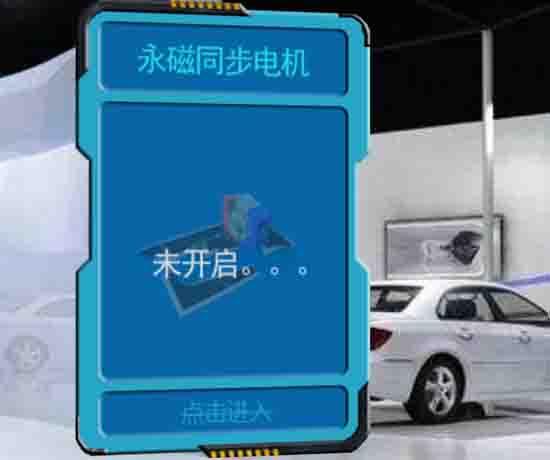 北汽新能源汽车动力系统教学软件