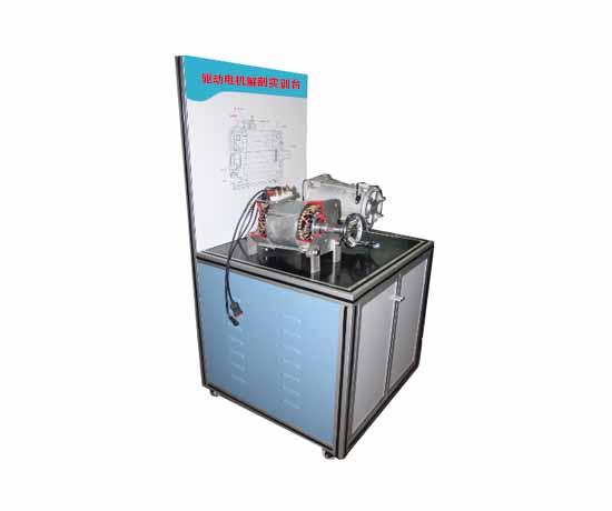 驱动电机解剖实训台