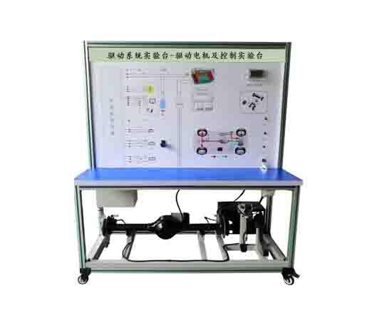 驱动系统实验台-驱动电机及控制实验台