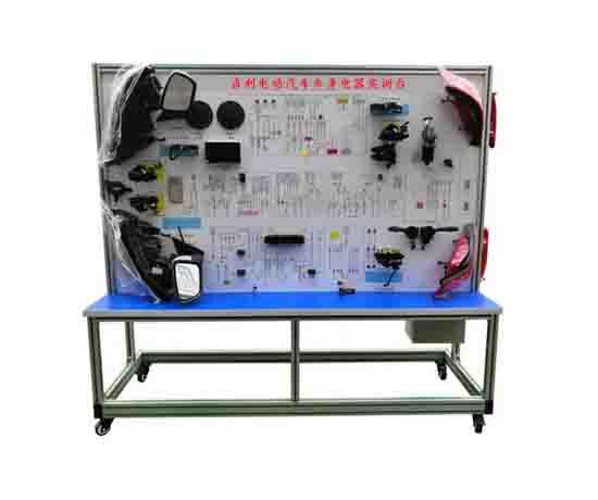 吉利电动汽车车身电器实训台