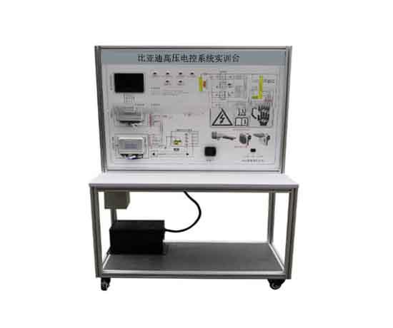 比亚迪高压电控系统实训台