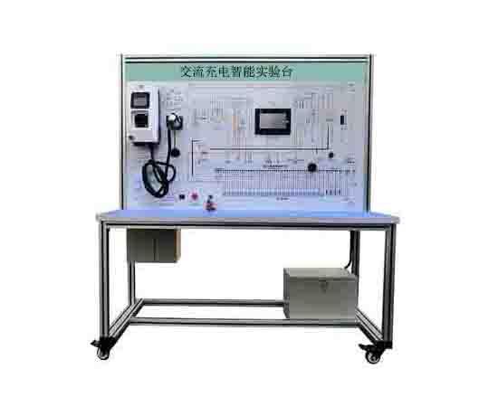 交流充电智能实验台